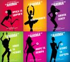 Жіночий фестиваль </br> «Аніма»